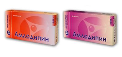 Амлодипин в разной дозировке