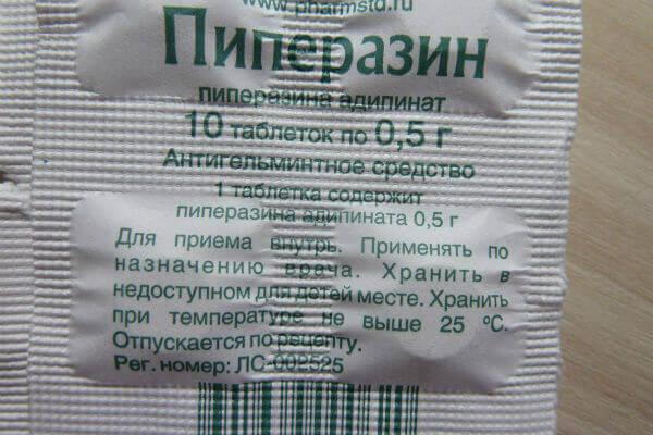 Пиперазин (фото)