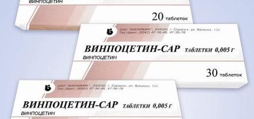 Винпоцетин-САР