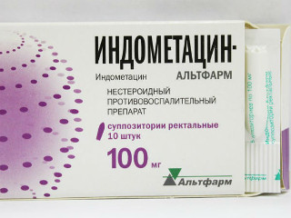 Индометацин свечи: инструкция по применению для лечения простатита и заболеваний предстательной железы