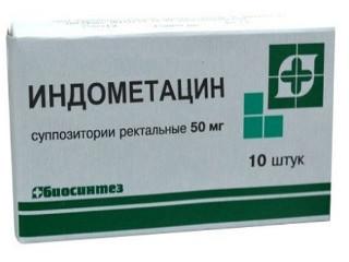 Как принимать Индометацин свечи